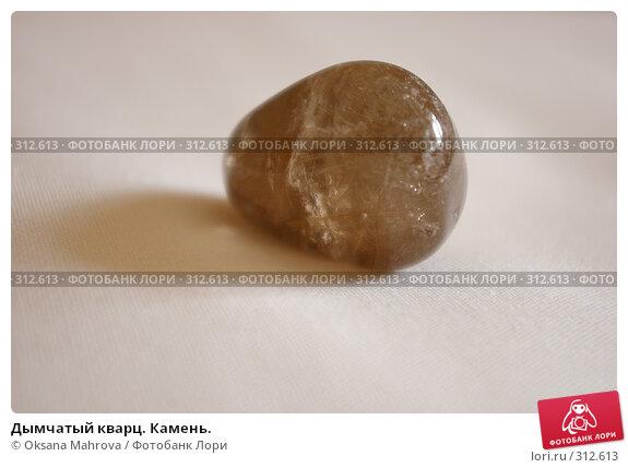Дымчатый кварц. Камень., фото № 312613, снято 6 июня 2008 г. (c) Oksana Mahrova / Фотобанк Лори