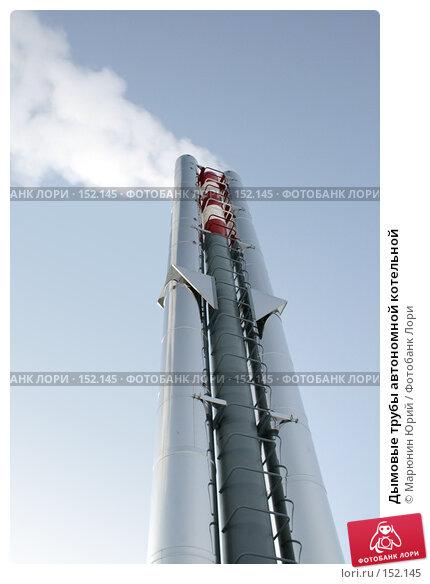 Дымовые трубы автономной котельной, фото № 152145, снято 2 декабря 2007 г. (c) Марюнин Юрий / Фотобанк Лори