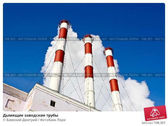 Дымящие заводские трубы, фото № 198301, снято 25 июля 2017 г. (c) Баевский Дмитрий / Фотобанк Лори