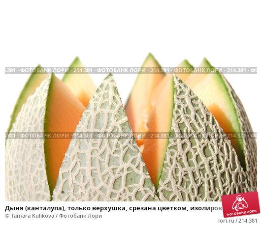 Купить «Дыня (канталупа), только верхушка, срезана цветком, изолированное изображение», фото № 214381, снято 4 марта 2008 г. (c) Tamara Kulikova / Фотобанк Лори