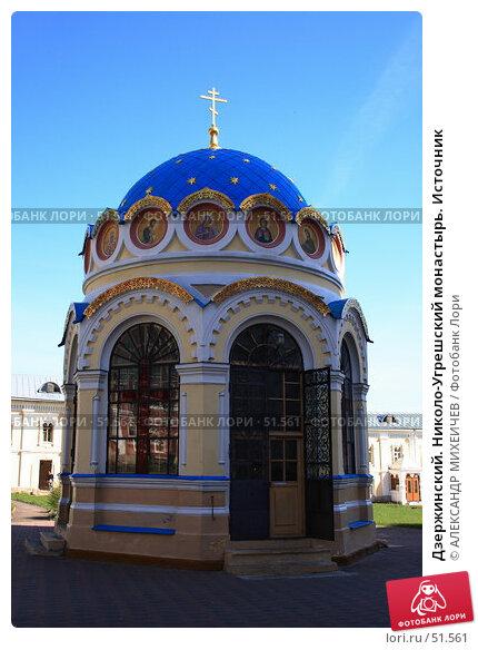 Дзержинский. Николо-Угрешский монастырь. Источник, фото № 51561, снято 6 мая 2007 г. (c) АЛЕКСАНДР МИХЕИЧЕВ / Фотобанк Лори