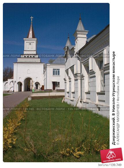 Купить «Дзержинский. В Николо-Угрешском монастыре», фото № 139749, снято 6 мая 2007 г. (c) АЛЕКСАНДР МИХЕИЧЕВ / Фотобанк Лори