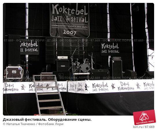 Купить «Джазовый фестиваль. Оборудование сцены.», фото № 87669, снято 24 марта 2018 г. (c) Наталья Ткаченко / Фотобанк Лори