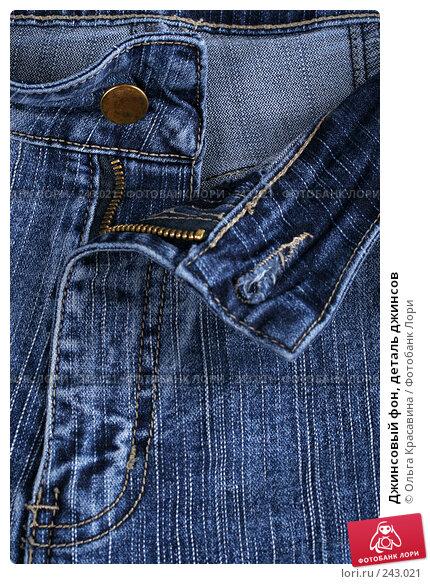 Купить «Джинсовый фон, деталь джинсов», фото № 243021, снято 2 декабря 2007 г. (c) Ольга Красавина / Фотобанк Лори