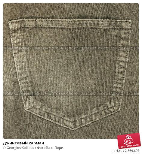 Купить «Джинсовый карман», фото № 2869697, снято 27 января 2008 г. (c) Georgios Kollidas / Фотобанк Лори