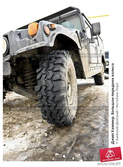 Джип Хаммер. Большое переднее колесо, фото № 210377, снято 24 февраля 2008 г. (c) Баевский Дмитрий / Фотобанк Лори