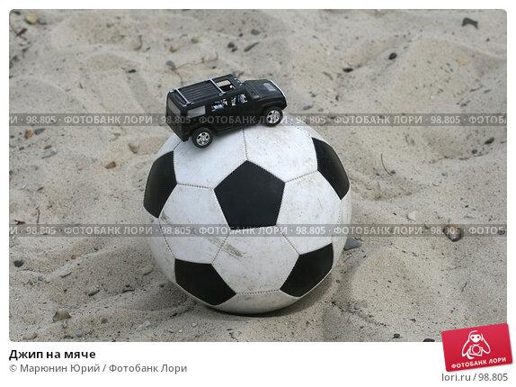 Джип на мяче, фото № 98805, снято 22 июля 2007 г. (c) Марюнин Юрий / Фотобанк Лори