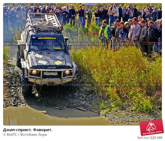 Купить «Джип-спринт. Фаворит.», фото № 229349, снято 29 сентября 2007 г. (c) RedTC / Фотобанк Лори