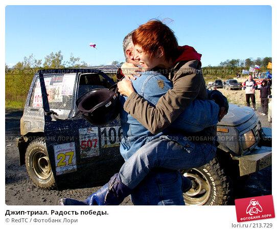 Джип-триал. Радость победы., фото № 213729, снято 29 сентября 2007 г. (c) RedTC / Фотобанк Лори