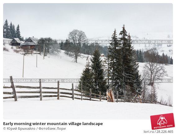 Купить «Early morning winter mountain village landscape», фото № 28226465, снято 19 января 2018 г. (c) Юрий Брыкайло / Фотобанк Лори