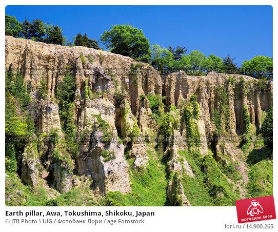 Купить «Earth pillar, Awa, Tokushima, Shikoku, Japan», фото № 14900265, снято 20 июня 2018 г. (c) age Fotostock / Фотобанк Лори