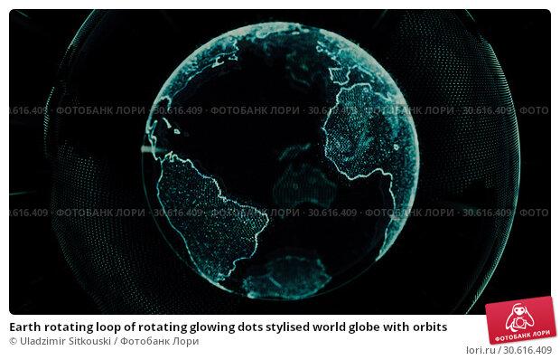 Купить «Earth rotating loop of rotating glowing dots stylised world globe with orbits», фото № 30616409, снято 26 мая 2019 г. (c) Uladzimir Sitkouski / Фотобанк Лори