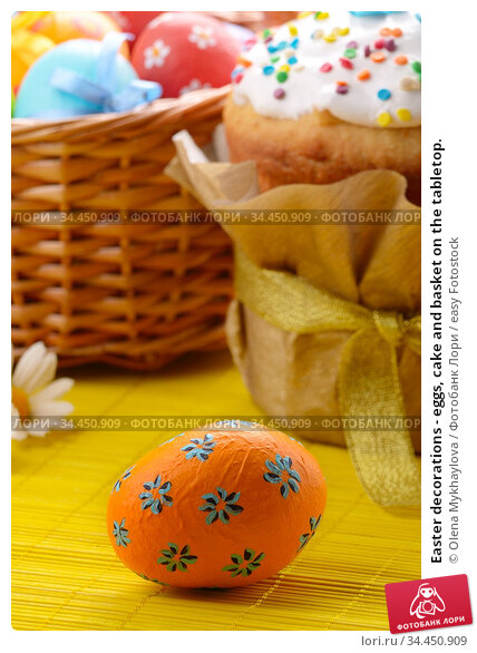Easter decorations - eggs, cake and basket on the tabletop. Стоковое фото, фотограф Olena Mykhaylova / easy Fotostock / Фотобанк Лори