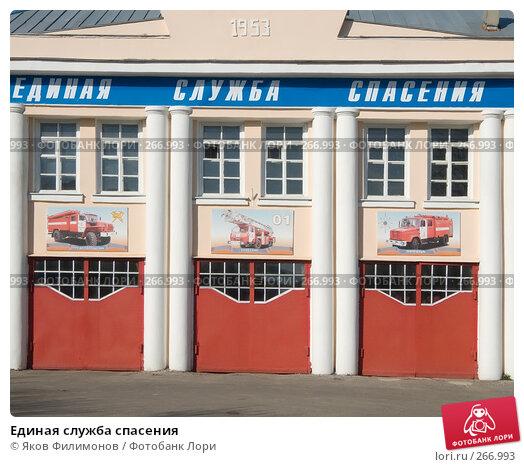 Единая служба спасения, эксклюзивное фото № 266993, снято 28 апреля 2008 г. (c) Яков Филимонов / Фотобанк Лори