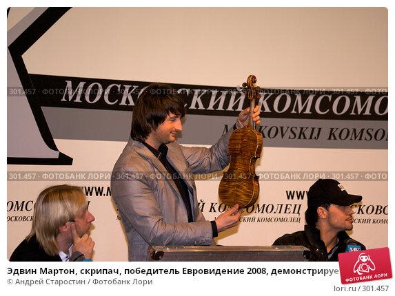 Эдвин Мартон, скрипач, победитель Евровидение 2008, демонстрирует скрипку Страдивари, фото № 301457, снято 27 мая 2008 г. (c) Андрей Старостин / Фотобанк Лори