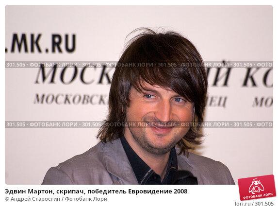 Эдвин Мартон, скрипач, победитель Евровидение 2008, фото № 301505, снято 27 мая 2008 г. (c) Андрей Старостин / Фотобанк Лори