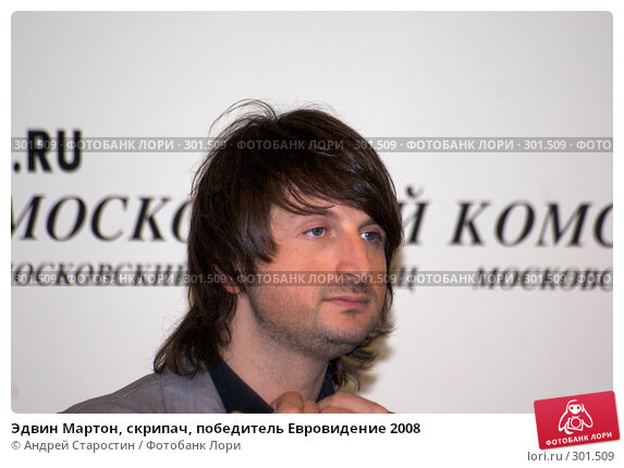 Эдвин Мартон, скрипач, победитель Евровидение 2008, фото № 301509, снято 27 мая 2008 г. (c) Андрей Старостин / Фотобанк Лори
