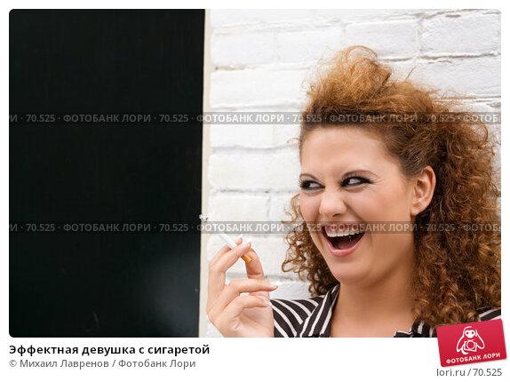 Купить «Эффектная девушка с сигаретой», фото № 70525, снято 23 сентября 2006 г. (c) Михаил Лавренов / Фотобанк Лори
