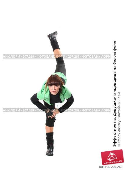 Эффектное па. Девушка-танцовщица на белом фоне, фото № 207269, снято 9 февраля 2008 г. (c) Efanov Aleksey / Фотобанк Лори