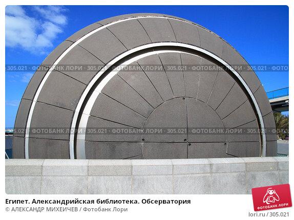 Египет. Александрийская библиотека. Обсерватория, фото № 305021, снято 26 февраля 2008 г. (c) АЛЕКСАНДР МИХЕИЧЕВ / Фотобанк Лори