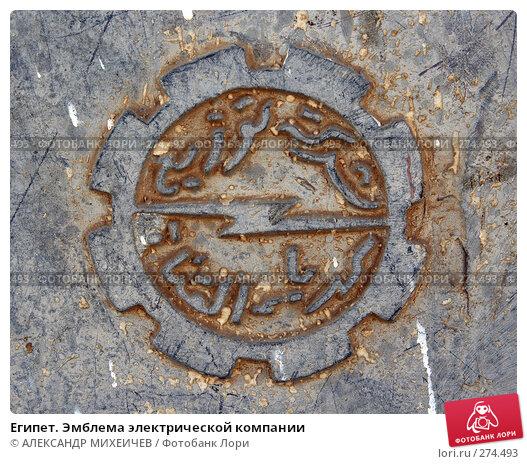 Купить «Египет. Эмблема электрической компании», фото № 274493, снято 19 февраля 2008 г. (c) АЛЕКСАНДР МИХЕИЧЕВ / Фотобанк Лори