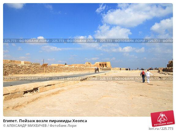 Египет. Пейзаж возле пирамиды Хеопса, фото № 225773, снято 25 февраля 2008 г. (c) АЛЕКСАНДР МИХЕИЧЕВ / Фотобанк Лори