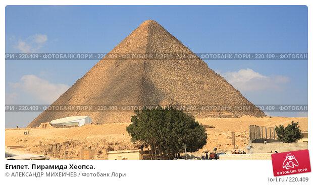 Египет. Пирамида Хеопса., фото № 220409, снято 25 февраля 2008 г. (c) АЛЕКСАНДР МИХЕИЧЕВ / Фотобанк Лори
