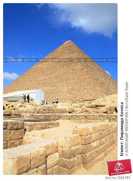 Египет. Пирамида Хеопса, фото № 224181, снято 25 февраля 2008 г. (c) АЛЕКСАНДР МИХЕИЧЕВ / Фотобанк Лори
