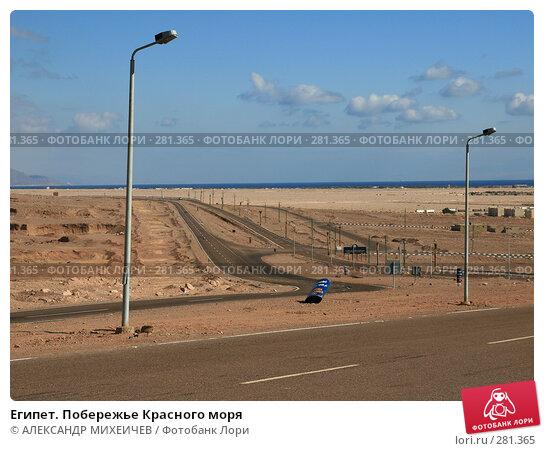 Купить «Египет. Побережье Красного моря», фото № 281365, снято 20 февраля 2008 г. (c) АЛЕКСАНДР МИХЕИЧЕВ / Фотобанк Лори
