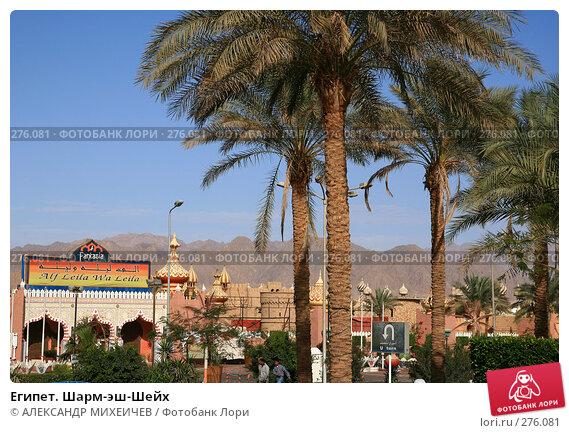 Купить «Египет. Шарм-эш-Шейх», фото № 276081, снято 18 февраля 2008 г. (c) АЛЕКСАНДР МИХЕИЧЕВ / Фотобанк Лори