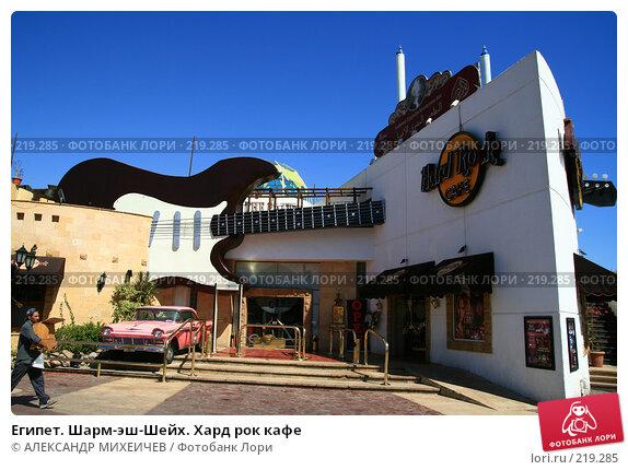 Купить «Египет. Шарм-эш-Шейх. Хард рок кафе», фото № 219285, снято 19 февраля 2008 г. (c) АЛЕКСАНДР МИХЕИЧЕВ / Фотобанк Лори
