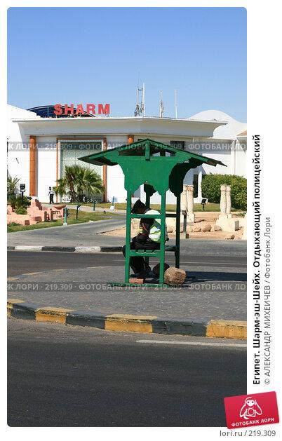 Египет. Шарм-эш-Шейх. Отдыхающий полицейский, фото № 219309, снято 19 февраля 2008 г. (c) АЛЕКСАНДР МИХЕИЧЕВ / Фотобанк Лори