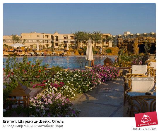 Купить «Египет. Шарм-эш-Шейх. Отель», эксклюзивное фото № 302305, снято 20 мая 2008 г. (c) Владимир Чинин / Фотобанк Лори