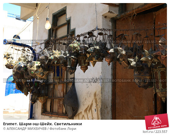 Египет. Шарм-эш-Шейх. Светильники, фото № 223557, снято 19 февраля 2008 г. (c) АЛЕКСАНДР МИХЕИЧЕВ / Фотобанк Лори