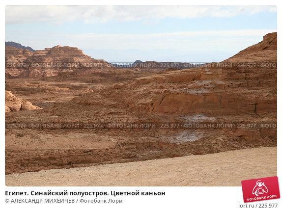 Купить «Египет. Синайский полуостров. Цветной каньон», фото № 225977, снято 20 февраля 2008 г. (c) АЛЕКСАНДР МИХЕИЧЕВ / Фотобанк Лори