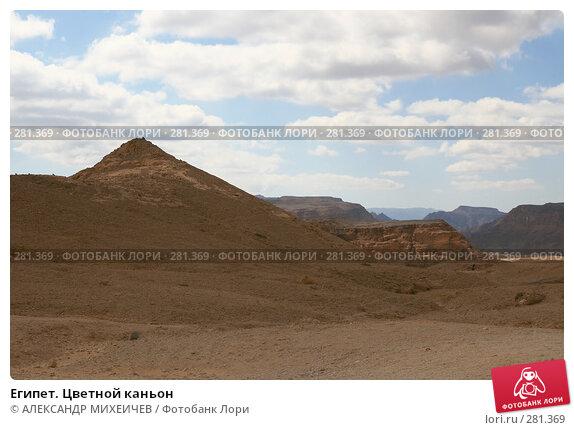 Египет. Цветной каньон, фото № 281369, снято 20 февраля 2008 г. (c) АЛЕКСАНДР МИХЕИЧЕВ / Фотобанк Лори