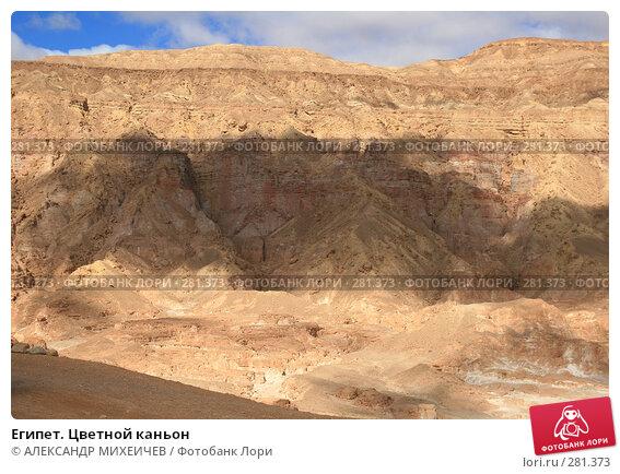 Египет. Цветной каньон, фото № 281373, снято 20 февраля 2008 г. (c) АЛЕКСАНДР МИХЕИЧЕВ / Фотобанк Лори
