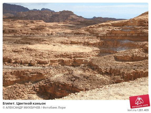 Купить «Египет. Цветной каньон», фото № 281409, снято 20 февраля 2008 г. (c) АЛЕКСАНДР МИХЕИЧЕВ / Фотобанк Лори