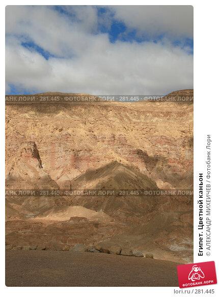 Купить «Египет. Цветной каньон», фото № 281445, снято 20 февраля 2008 г. (c) АЛЕКСАНДР МИХЕИЧЕВ / Фотобанк Лори