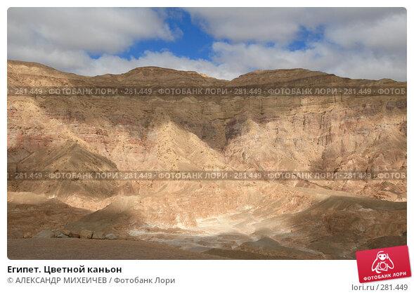 Египет. Цветной каньон, фото № 281449, снято 20 февраля 2008 г. (c) АЛЕКСАНДР МИХЕИЧЕВ / Фотобанк Лори