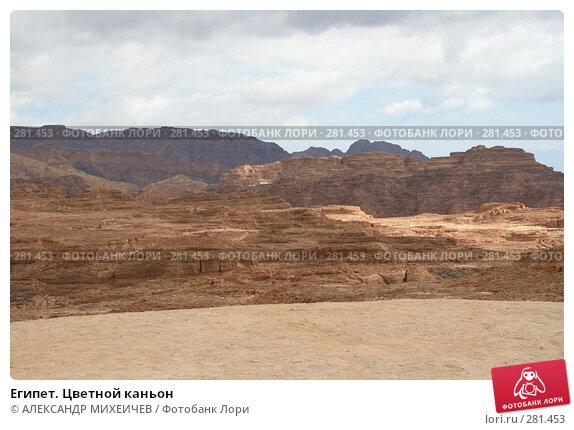 Купить «Египет. Цветной каньон», фото № 281453, снято 20 февраля 2008 г. (c) АЛЕКСАНДР МИХЕИЧЕВ / Фотобанк Лори