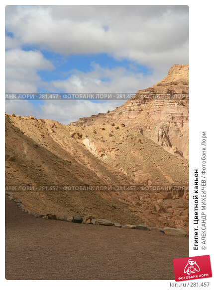 Купить «Египет. Цветной каньон», фото № 281457, снято 20 февраля 2008 г. (c) АЛЕКСАНДР МИХЕИЧЕВ / Фотобанк Лори