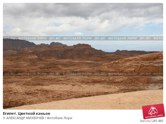 Египет. Цветной каньон, фото № 281481, снято 20 февраля 2008 г. (c) АЛЕКСАНДР МИХЕИЧЕВ / Фотобанк Лори