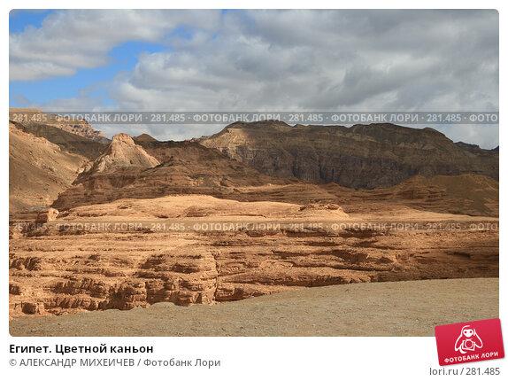 Купить «Египет. Цветной каньон», фото № 281485, снято 20 февраля 2008 г. (c) АЛЕКСАНДР МИХЕИЧЕВ / Фотобанк Лори