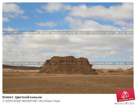 Египет. Цветной каньон, фото № 281513, снято 20 февраля 2008 г. (c) АЛЕКСАНДР МИХЕИЧЕВ / Фотобанк Лори