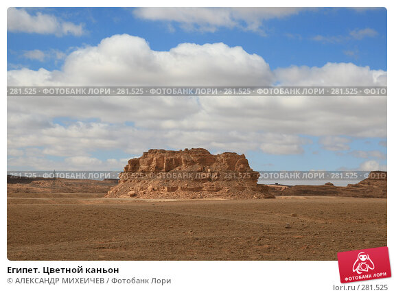 Купить «Египет. Цветной каньон», фото № 281525, снято 20 февраля 2008 г. (c) АЛЕКСАНДР МИХЕИЧЕВ / Фотобанк Лори