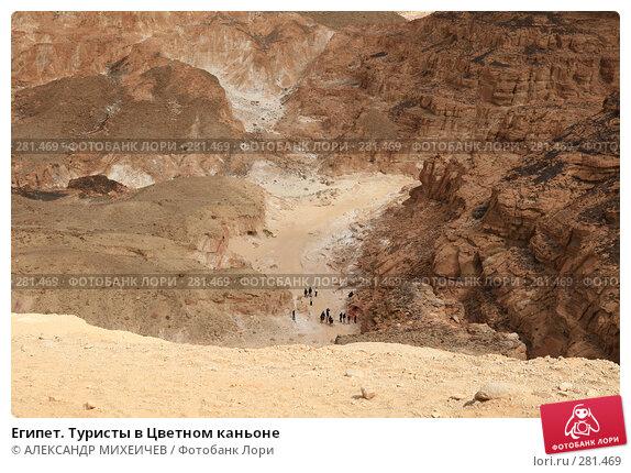 Египет. Туристы в Цветном каньоне, фото № 281469, снято 20 февраля 2008 г. (c) АЛЕКСАНДР МИХЕИЧЕВ / Фотобанк Лори