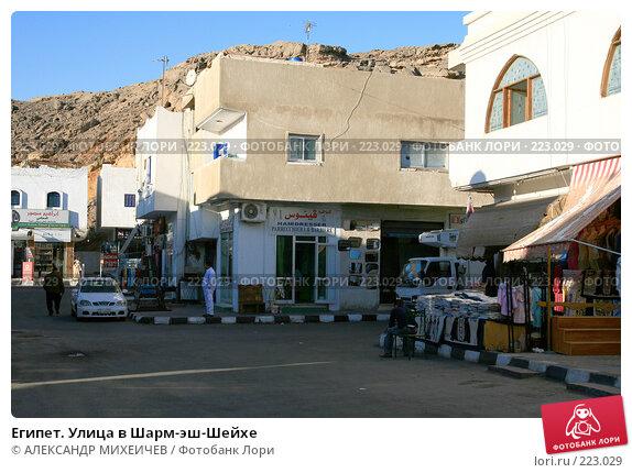 Египет. Улица в Шарм-эш-Шейхе, фото № 223029, снято 21 февраля 2008 г. (c) АЛЕКСАНДР МИХЕИЧЕВ / Фотобанк Лори