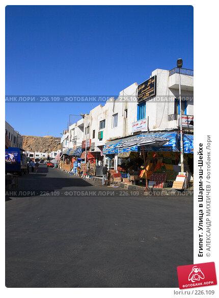 Египет. Улица в Шарм-эш-Шейхе, фото № 226109, снято 19 февраля 2008 г. (c) АЛЕКСАНДР МИХЕИЧЕВ / Фотобанк Лори