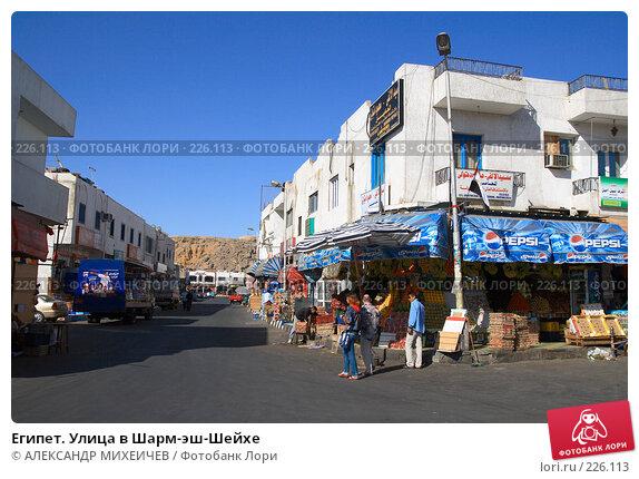 Египет. Улица в Шарм-эш-Шейхе, фото № 226113, снято 19 февраля 2008 г. (c) АЛЕКСАНДР МИХЕИЧЕВ / Фотобанк Лори